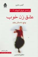 عشق زن خوب (پنج داستان بلند)،(داستان جهان و جهان داستان)