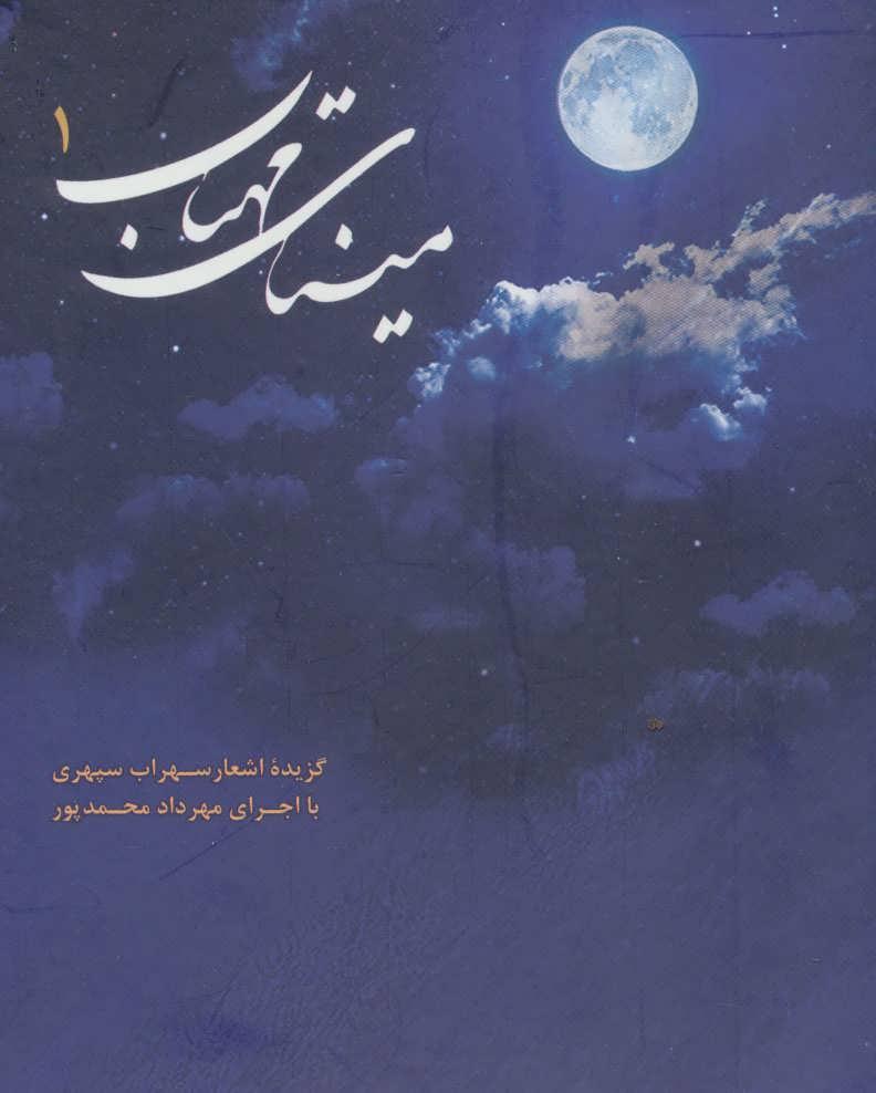 کتاب سخنگو مینای مهتاب 1 (گزیده اشعار سهراب سپهری)،(صوتی)،(باقاب)