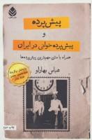 پیش پرده و پیش پرده خوانی در ایران،همراه با متن مهم ترین پیش پرده ها