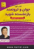 کتاب سخنگو جوان و ثروتمند بازنشسته شوید (باقاب)