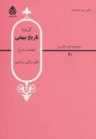 گزیده تاریخ بیهقی (ادب فارسی20)