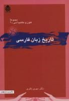 تاریخ زبان فارسی (مجموعه فنون و مفاهیم ادبی 2)