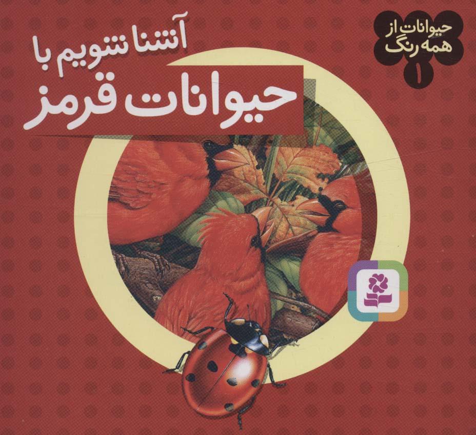 حیوانات از همه رنگ 1 (آشنا شویم با حیوانات قرمز)،(گلاسه)
