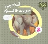 حیوانات از همه رنگ 4 (آشنا شویم با حیوانات خاکستری)،(گلاسه)