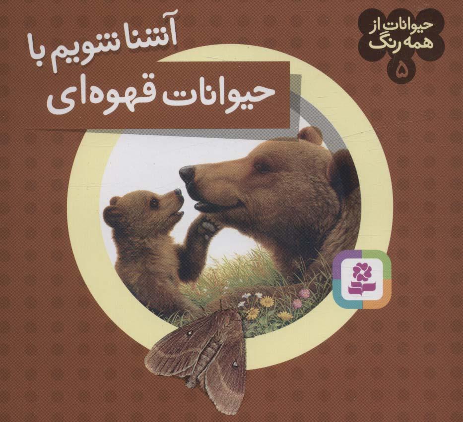 حیوانات از همه رنگ 5 (آشنا شویم با حیوانات قهوه ای)،(گلاسه)