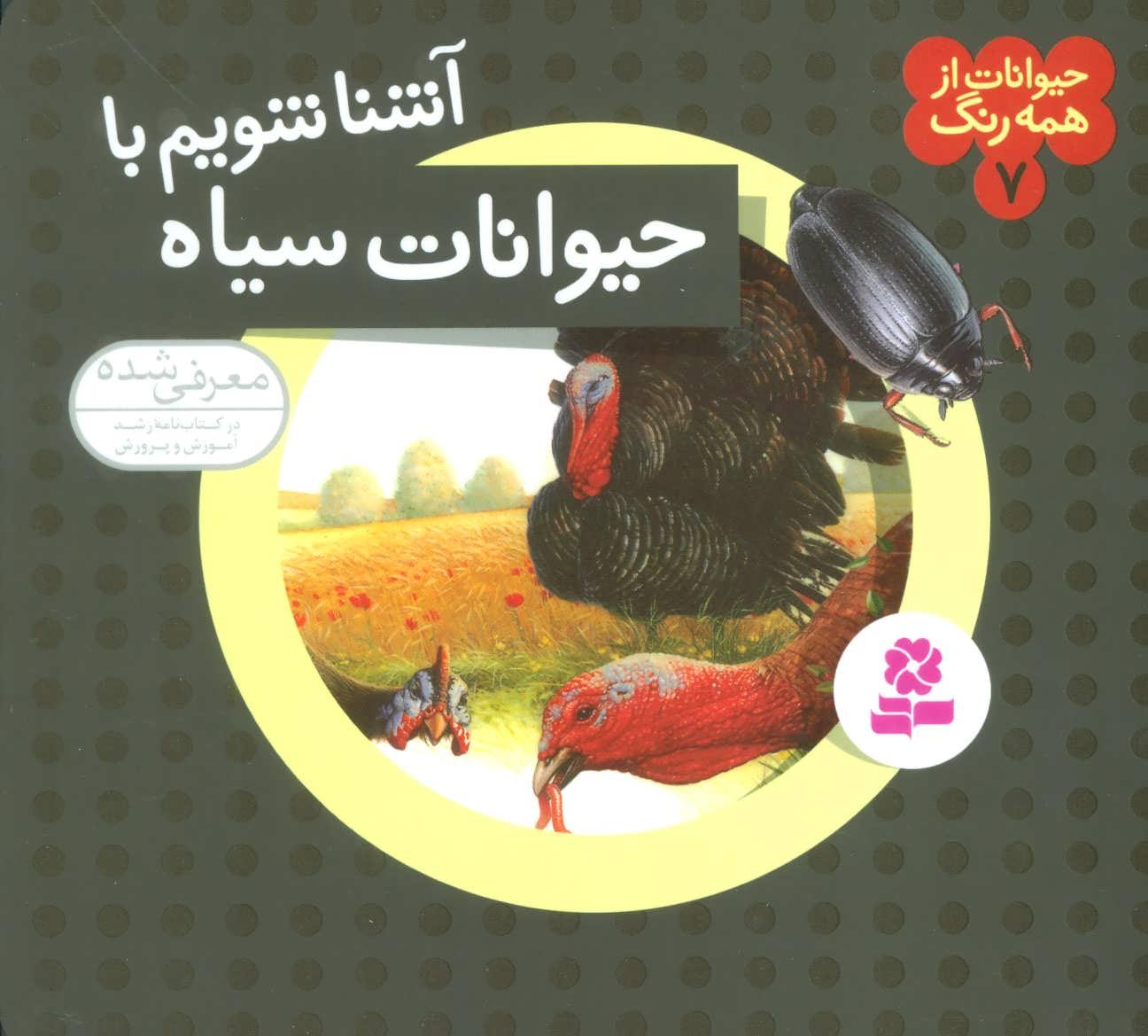 حیوانات از همه رنگ 7 (آشنا شویم با حیوانات سیاه)،(گلاسه)