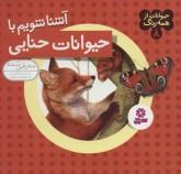 حیوانات از همه رنگ 8 (آشنا شویم با حیوانات حنایی)،(گلاسه)