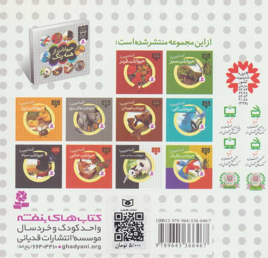 حیوانات از همه رنگ10 (آشنا شویم با حیوانات رنگارنگ)،(گلاسه)