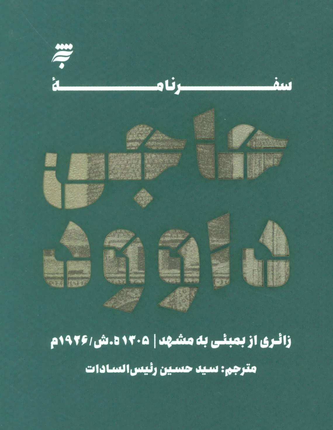 سفرنامه حاجی داوود (زائری از بمبئی به مشهد،1305ه.ش/1926م)