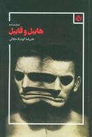 نمایشنامه هابیل و قابیل