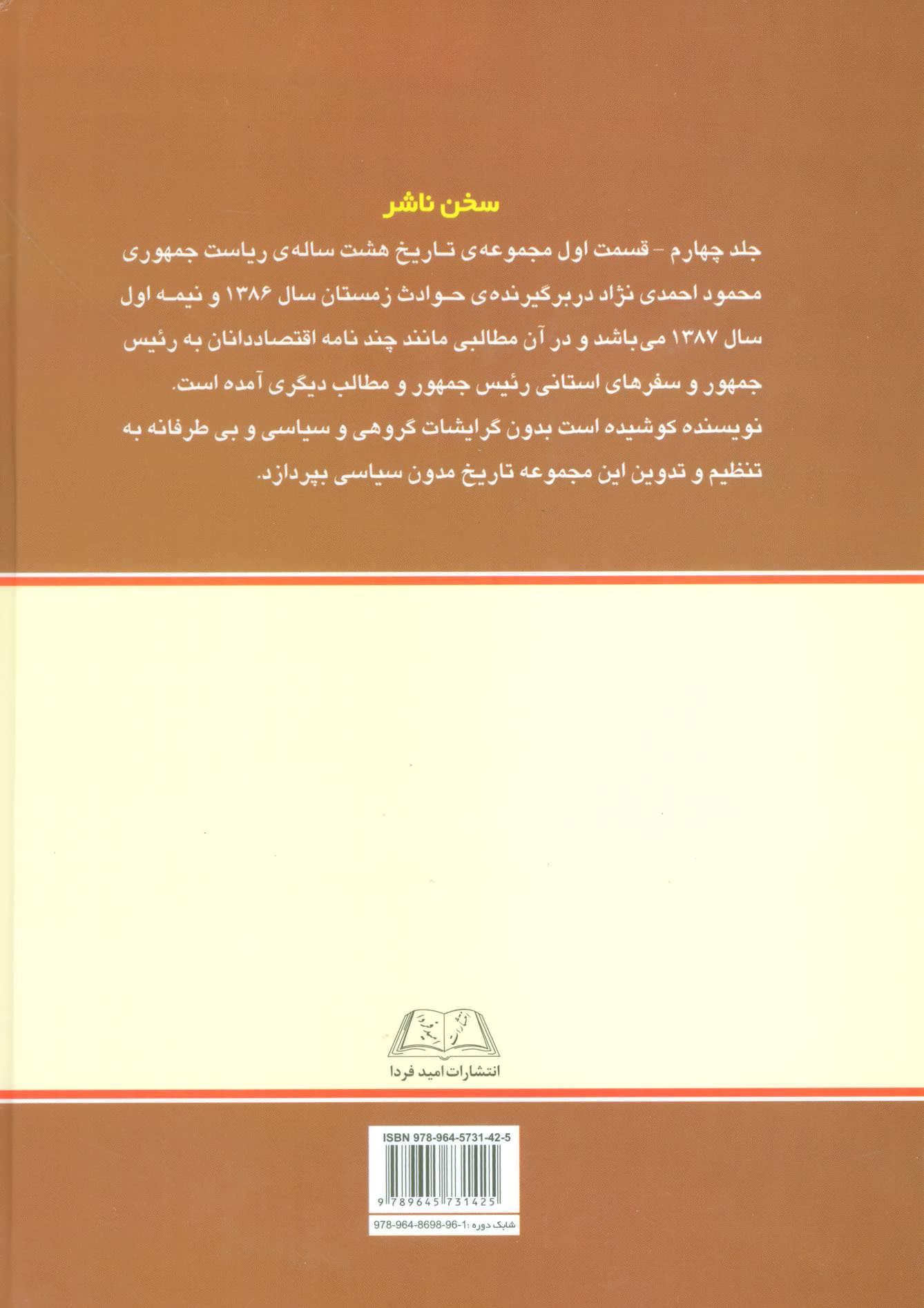 تاریخ 8 ساله ریاست جمهوری محمود احمدی نژاد 4 (قسمت اول)،(حوادث سال 1387)