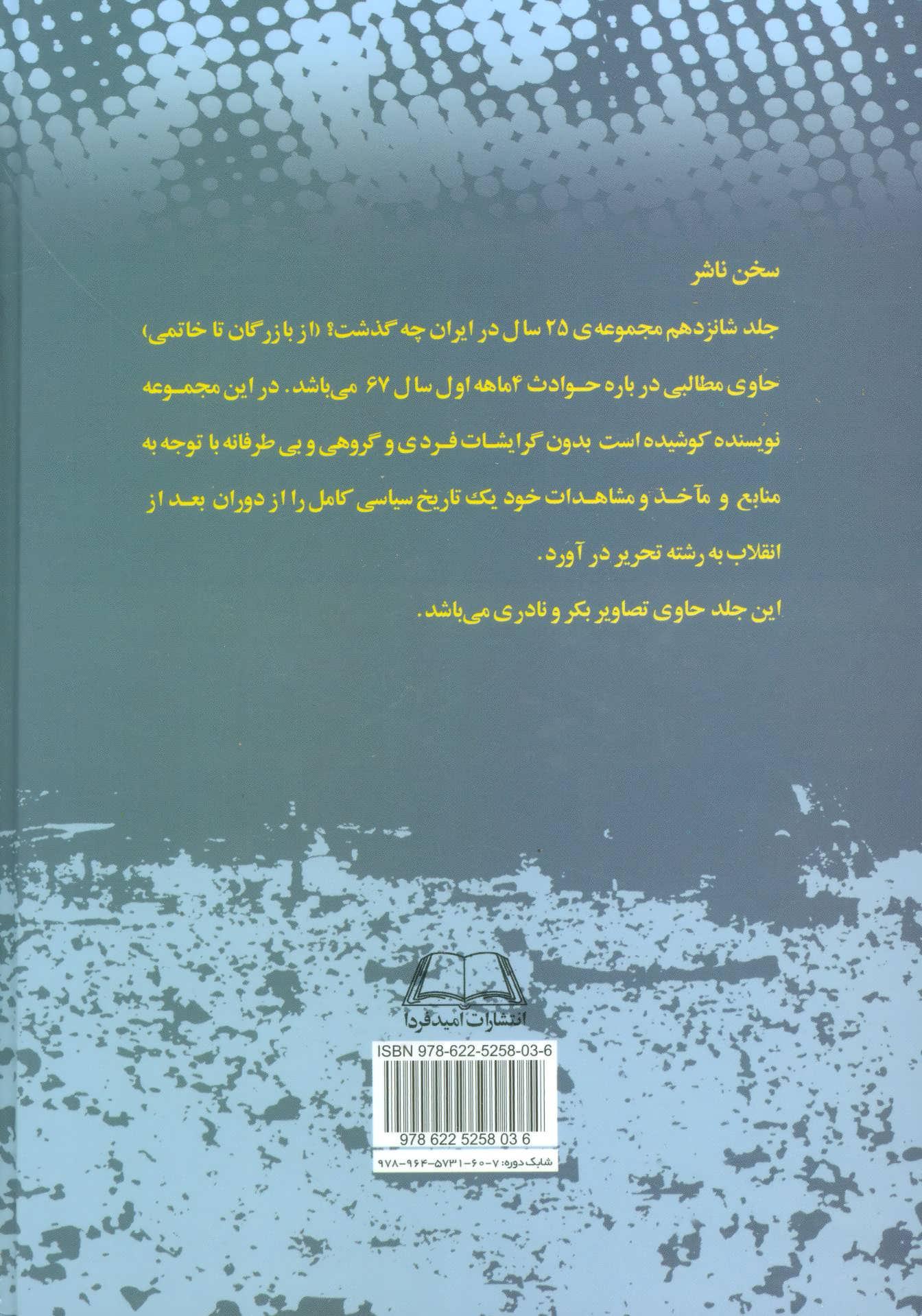 بیست و چنج سال در ایران چه گذشت؟16 (از بازرگان تا خاتمی)