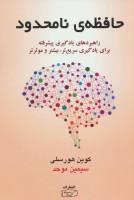 حافظه ی نامحدود (راهبردهای یادگیری پیشرفته برای یادگیری سریع تر،بیشتر و موثرتر)