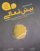 کتاب کار نوجوانان بیش فعالی (تمرین هایی برای تمرکز،توجه،به دست آوردن انگیزه و بهبود روابط میان فردی)