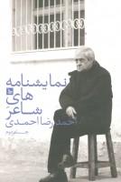 نمایشنامه های شاعر احمدرضا احمدی 2