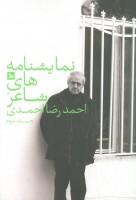نمایشنامه های شاعر احمدرضا احمدی 3
