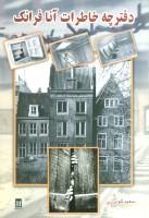 دفترچه خاطرات آنا فرانک