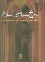 تاریخ سیاسی اسلام