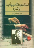 استاد عبدالله جهان پناه و آثار او