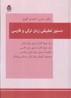 دستور تطبیقی زبان ترکی و فارسی