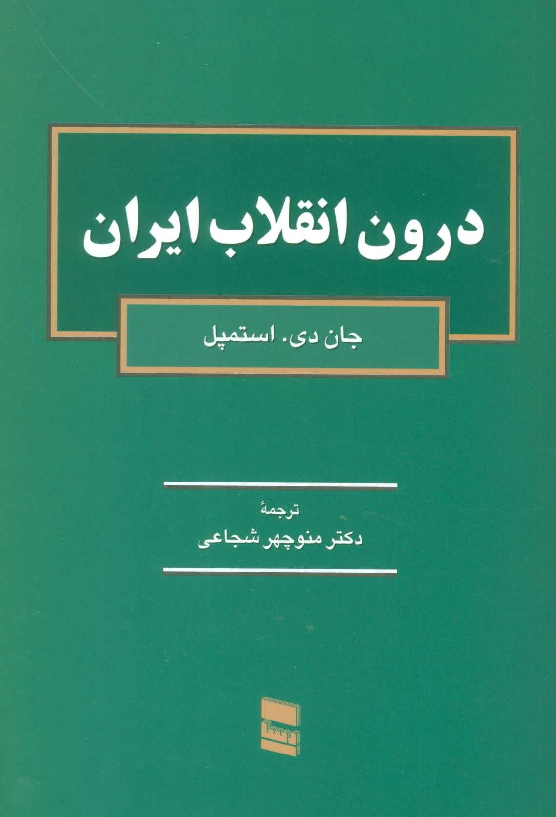 درون انقلاب ایران