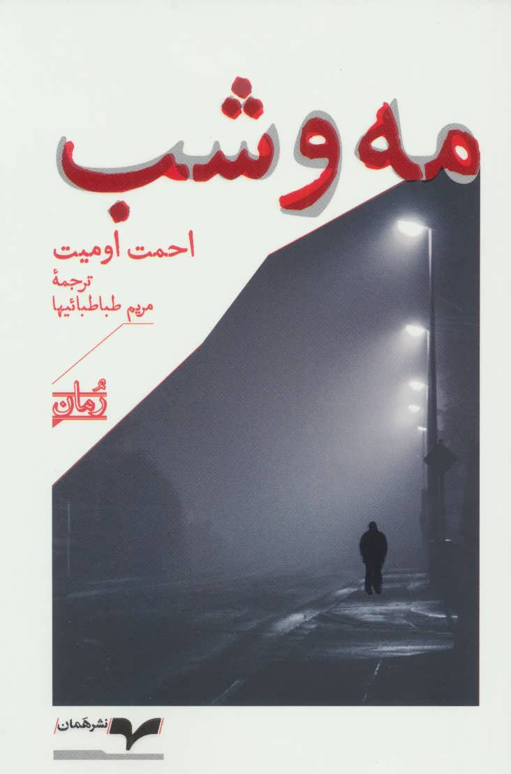 مه و شب