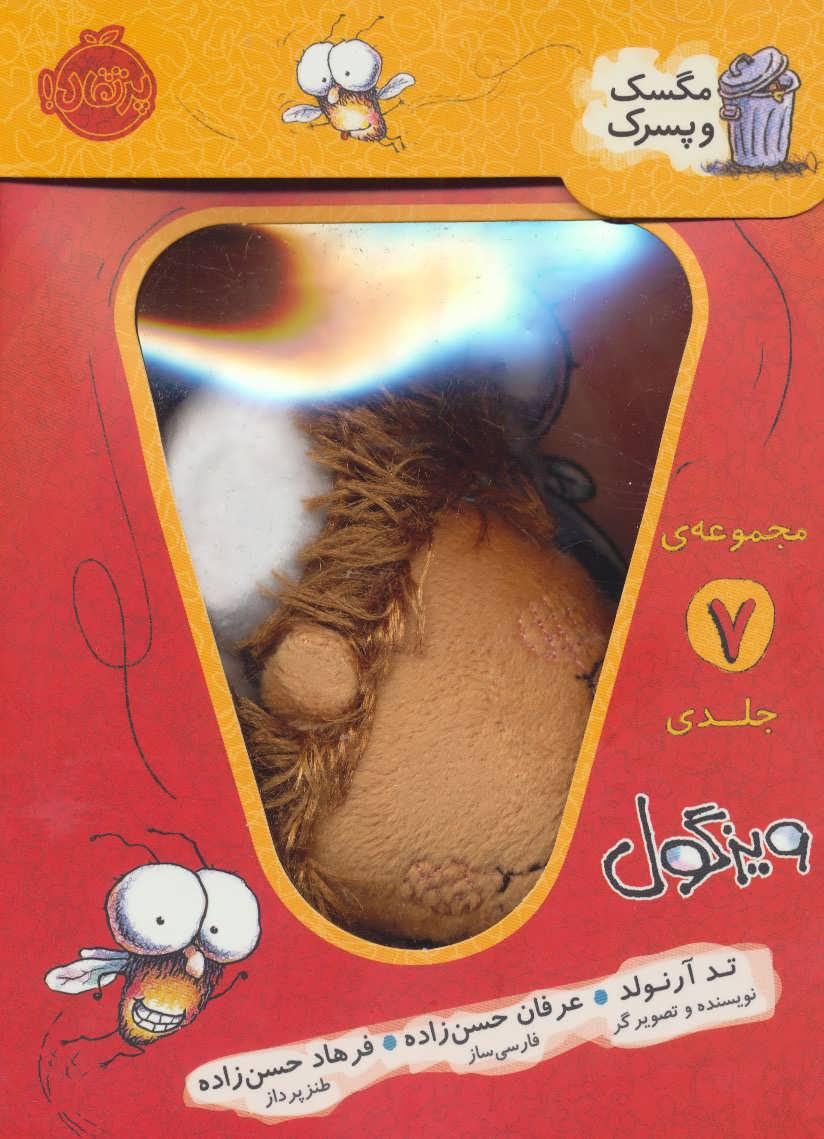 مجموعه ویزگول (مگسک و پسرک،همراه با عروسک)،(7جلدی،گلاسه،باجعبه)