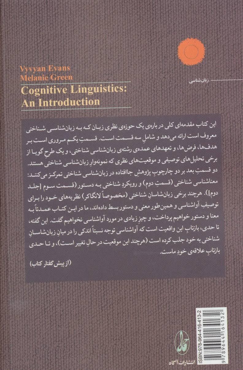 الف-ب زبان شناسی شناختی 1