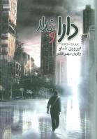 دارا و ندار (3جلدی)