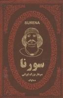 سورنا سردار بزرگ ایرانی (چرم،لب طلایی)