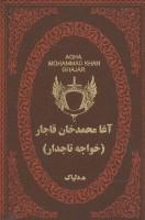 آغا محمدخان قاجار (خواجه تاجدار)،(چرم،لب طلایی)