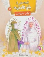 قصه هایی از بانو فاطمه 3 (لباس عروسی)،(گلاسه)