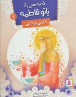 قصه هایی از بانو فاطمه 6 (غذای بهشتی)،(گلاسه)