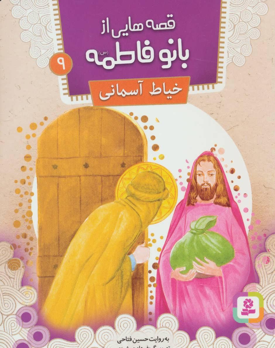 قصه هایی از بانو فاطمه 9 (خیاط آسمانی)،(گلاسه)
