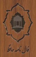 فال نامه حافظ (کارت)،(گلاسه،پلاک دار،باجعبه،قفل دار)