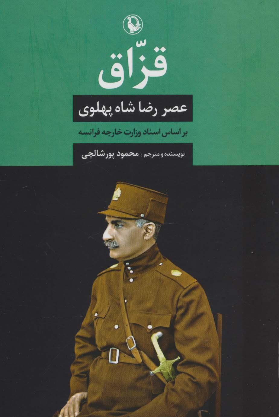 قزاق (عصر رضا شاه پهلوی)
