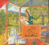 شاهنامه به لالایی (لالایی های پهلوانی برای کودکان ایرانی)
