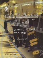فیلمشناخت ایران (فیلم شناسی سینمای ایران 1357-1309)