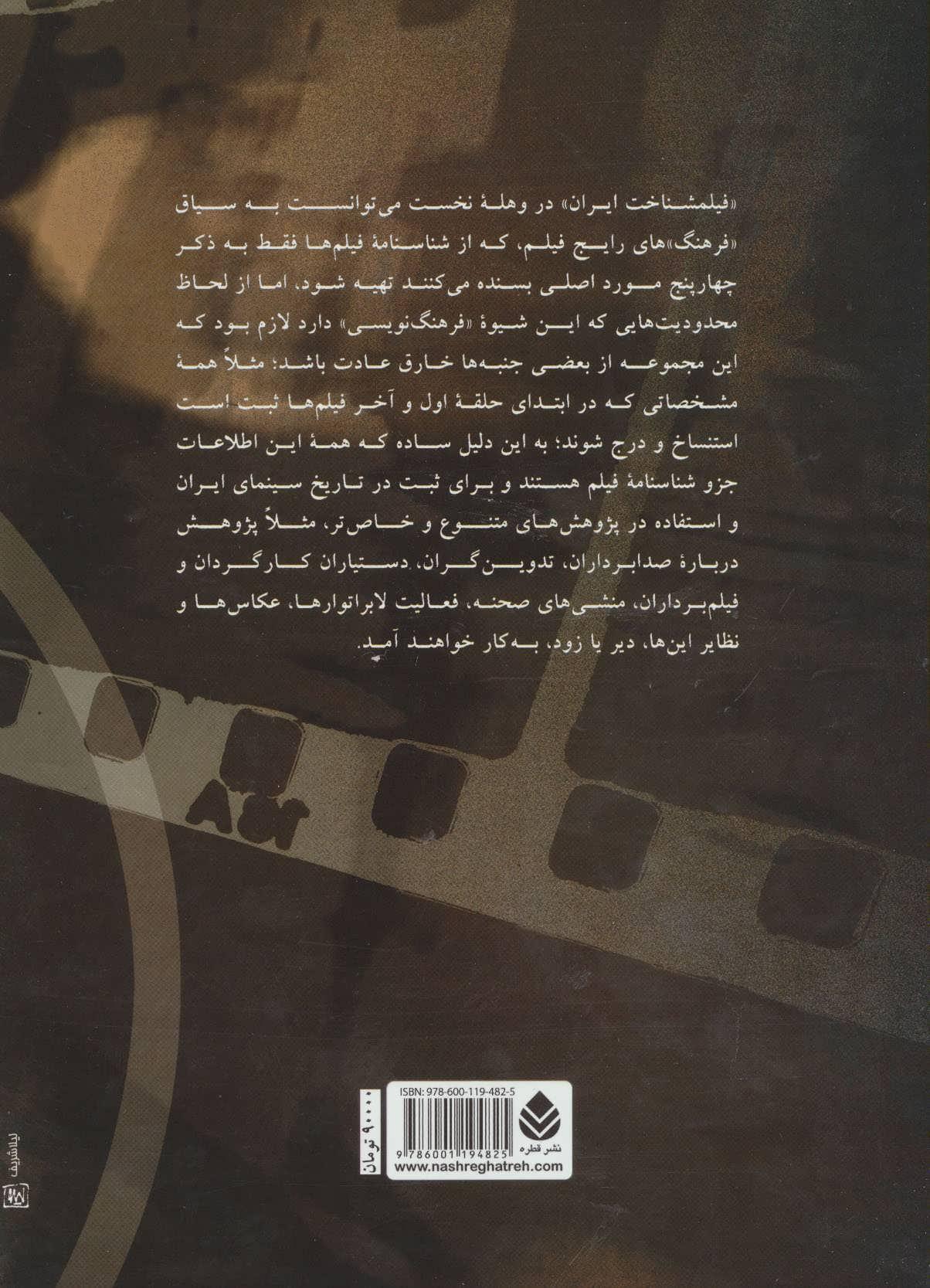 فیلمشناخت ایران (فیلم شناسی سینمای ایران 1382-1373)