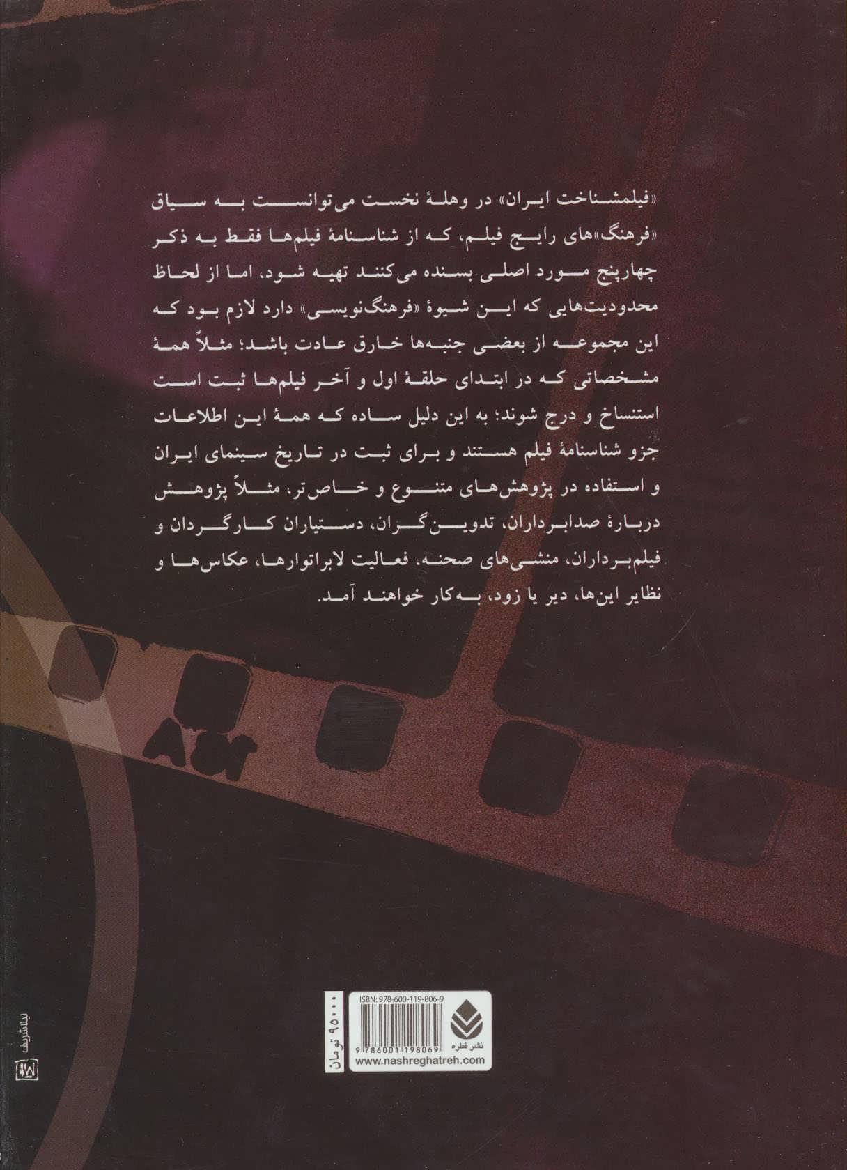 فیلمشناخت ایران (فیلم شناسی سینمای ایران 1390-1383)