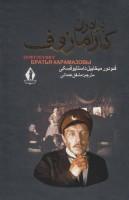 برادران کارامازوف (2جلدی،باقاب)