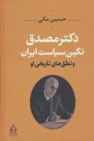 دکتر مصدق؛نگین سیاست ایران و نطق های تاریخی او