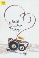 ادبیات امروز،مجموعه داستان14 (آن ها چه کسانی بودند؟!)