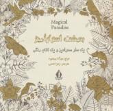 بهشت اسرارآمیز (یک سفر سحرآمیز و یک کتاب رنگی)