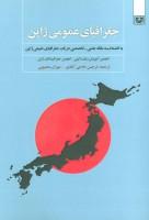 جغرافیای عمومی ژاپن (به انضمام سه مقاله علمی،تخصصی در باب جغرافیای طبیعی ژاپن)