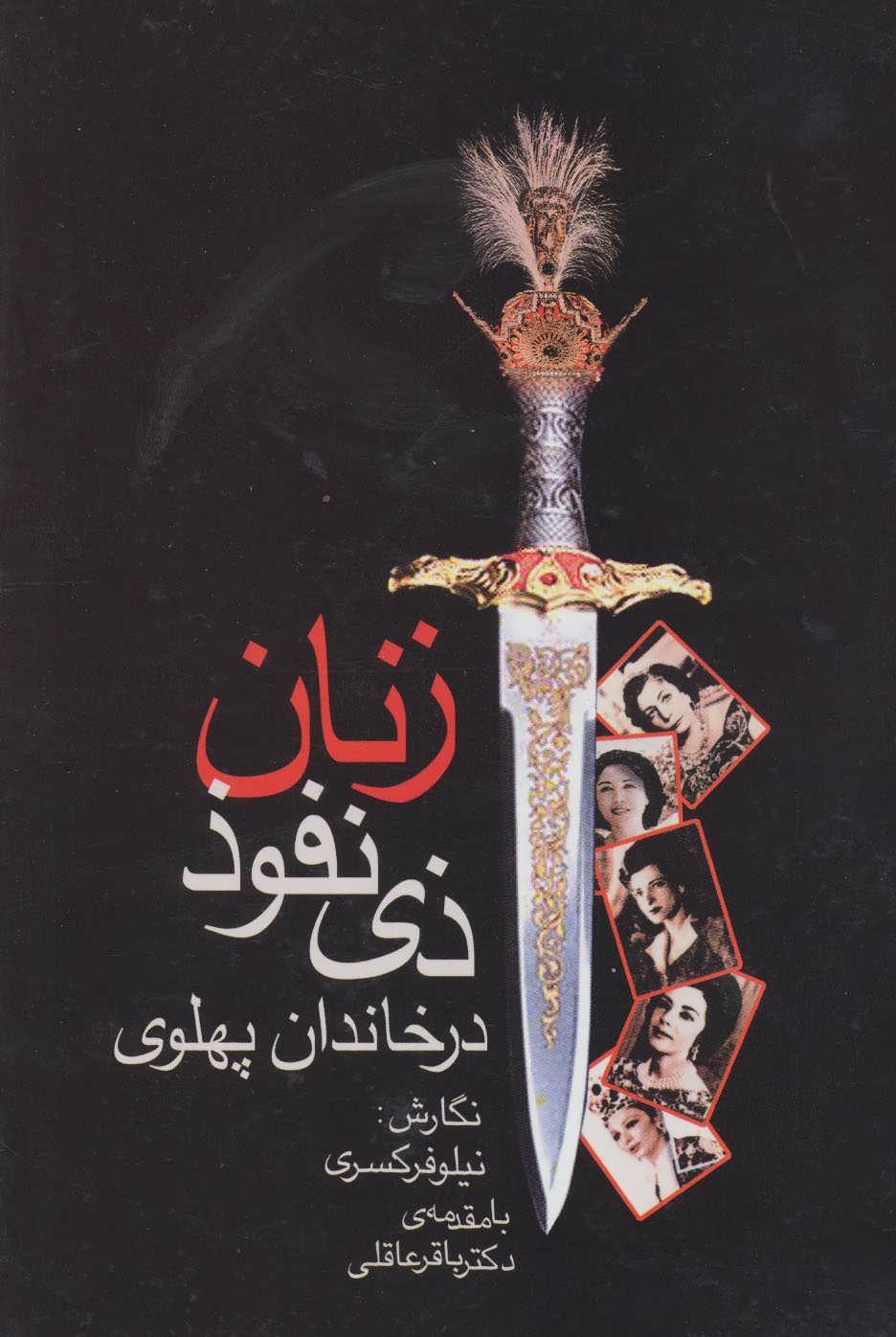 زنان ذی نفوذ در خاندان پهلوی