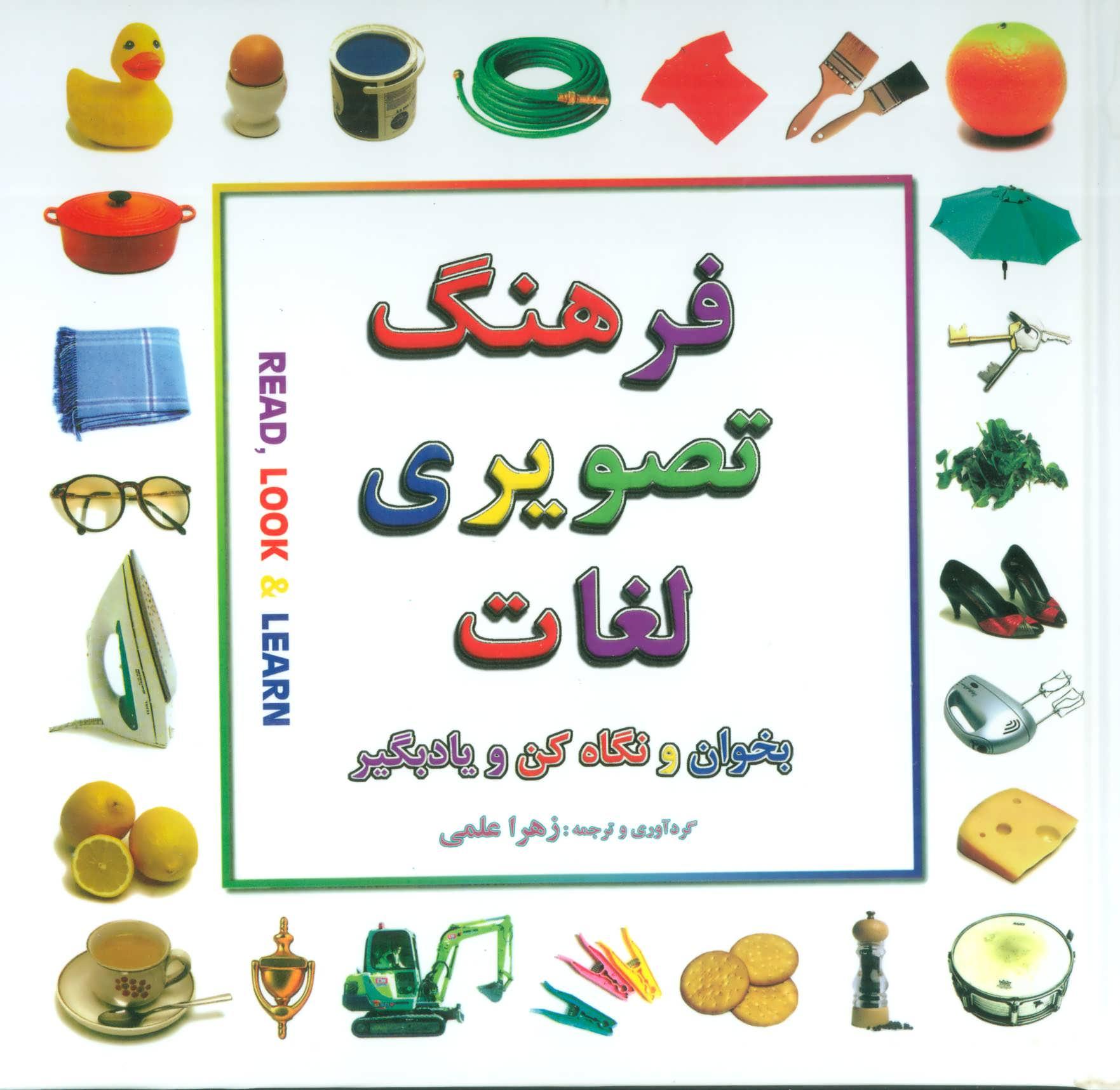 فرهنگ تصویری لغات (بخوان و نگاه کن و یادبگیر)،(2زبانه،گلاسه)