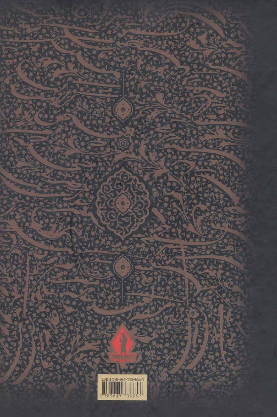 شاهنامه فردوسی (2جلدی،باقاب)
