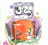 قصه هایی از امام زمان (عج) 9 (اولین رابط)،(گلاسه)