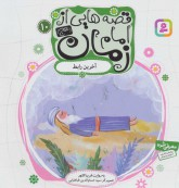 قصه هایی از امام زمان (عج)10 (آخرین رابط)،(گلاسه)